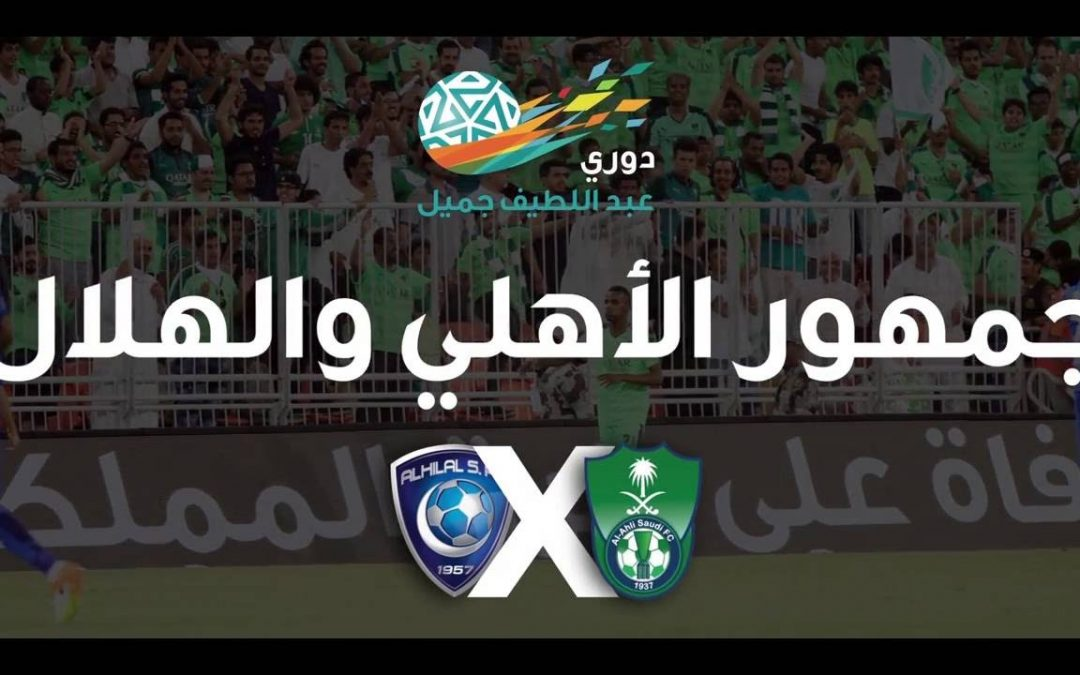 Fan Engagement in Saudi ALJ League